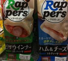 ラッパーズ 188円(税抜)