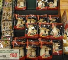 雪国えりんぎ 98円(税抜)