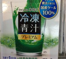 ファンケル青汁プレミアム 828円(税抜)