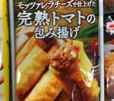 モッツアレラチーズ仕立て完熟トマト包み揚げ 198円(税抜)