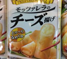 モッツアレラのチーズ揚げ 198円(税抜)
