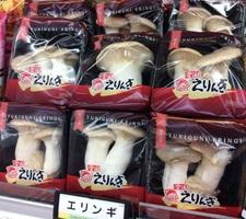 エリンギ 100円(税抜)