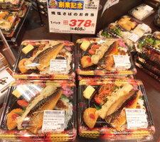 焼塩さばのお弁当 378円(税抜)
