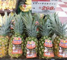 スウィーティオパイン 298円(税抜)