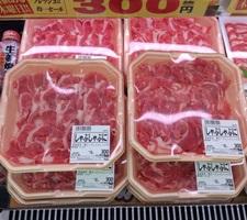 国産豚肉肩ロースしゃぶしゃぶ用 300円(税抜)