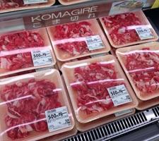 国産牛肉こま切れ 500円(税抜)