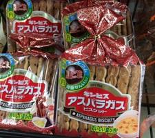 アスパラガスビスケット 100円(税抜)