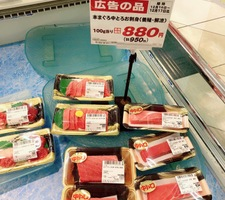 本まぐろ中とろお刺身♥️ 880円(税抜)