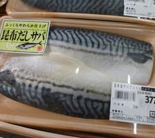 昆布塩サバフィーレ 277円(税抜)
