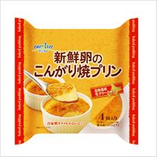 新鮮卵のこんがり焼プリン 178円(税抜)