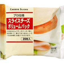 スライスチーズボリュームパック 378円(税抜)