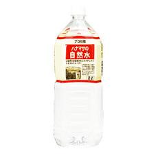 ハナマサの自然水 58円(税抜)