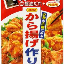 から揚げ作り 178円(税抜)
