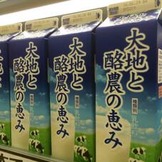 大地と酪農の恵み 158円(税抜)