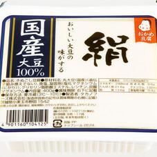 おかめ国産大豆100%豆腐 95円(税抜)