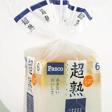 超熟 128円(税抜)