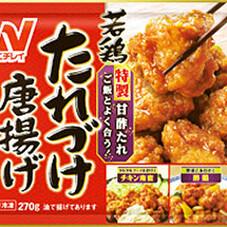 若鶏たれづけ唐揚げ 288円(税抜)