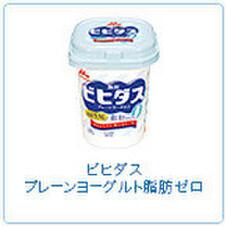 ビヒダスヨーグルト・プレーン脂肪0 118円(税抜)