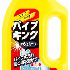 パイプキング 128円(税抜)