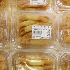 チーズ巻き 260円(税抜)