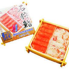 石狩鮨 926円(税抜)