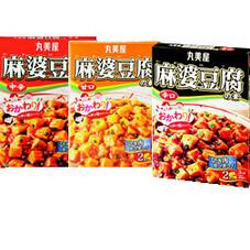 麻婆豆腐の素・甘口 中辛 辛口 148円(税抜)