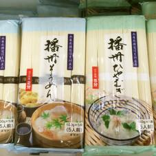 播州そうめん・ひやむぎ 198円(税抜)