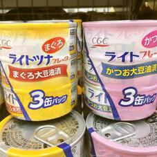 ライトツナフレーク 各種 198円(税抜)