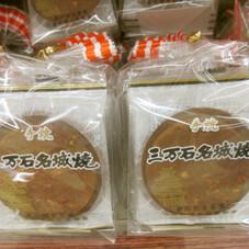 三万石名城焼 298円(税抜)