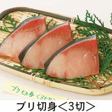 旬ぶり切身(養殖) 499円(税抜)