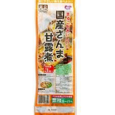 国産さんま甘露煮 168円(税抜)