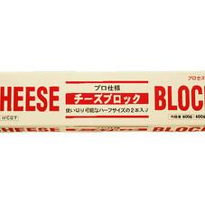 チーズブロック 998円(税抜)