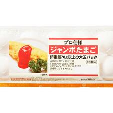 ジャンボたまご 198円(税抜)