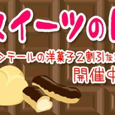 モンテールの洋菓子 20%引