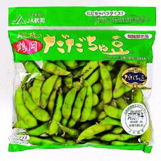 だだ茶豆 398円(税抜)