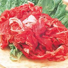 牛肉全品 半額