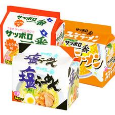 サッポロ一番ラーメン 各種 287円(税抜)