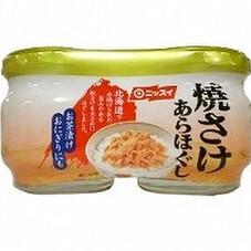 焼さけあらほぐしダブルパック 298円(税抜)