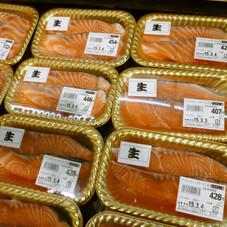 骨なし生サーモン切身 258円(税抜)