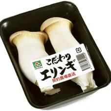 こだわりエリンギ 85円(税抜)