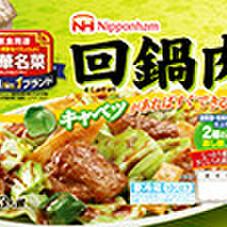 中華名菜 回鍋肉 237円(税抜)