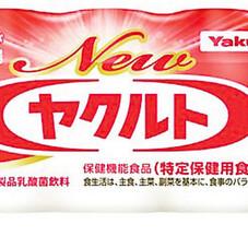 ヤクルト 278円(税抜)