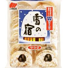 米菓厳選20品 20%引