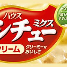 シチューミクスクリーム 139円(税抜)