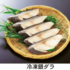銀だら切身 199円(税抜)