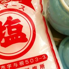 ヨネマース 87円(税抜)