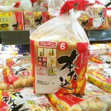 本仕込食パン 各種 158円(税抜)