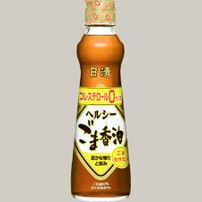 ヘルシーごま香油 258円(税抜)