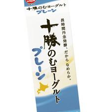 十勝のむヨーグルト各種 168円(税抜)