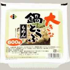 大きな鍋とうふ もめん 100円(税抜)